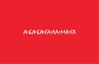 А-БА-БА-ГА-ЛА-МА-ГА
